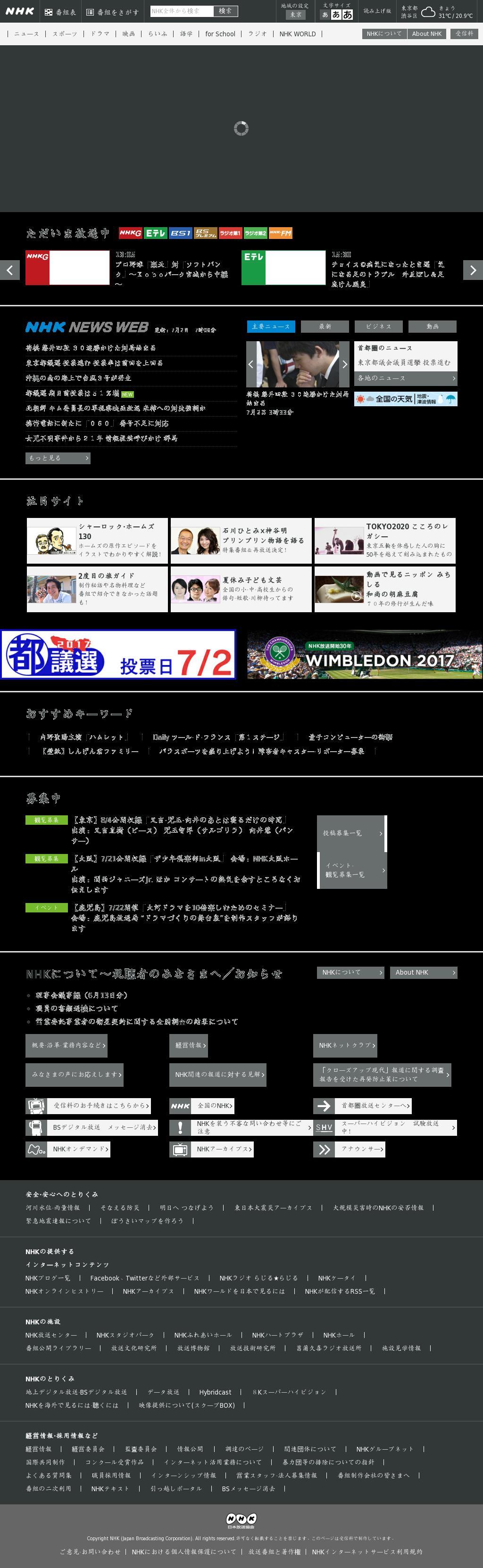 NHK Online at Sunday July 2, 2017, 7:13 a.m. UTC