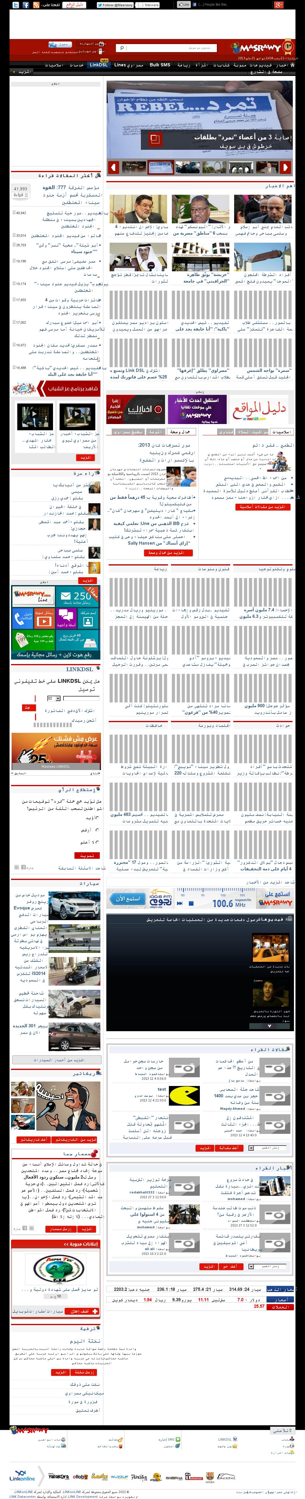 Masrawy at Tuesday May 21, 2013, 12:14 a.m. UTC