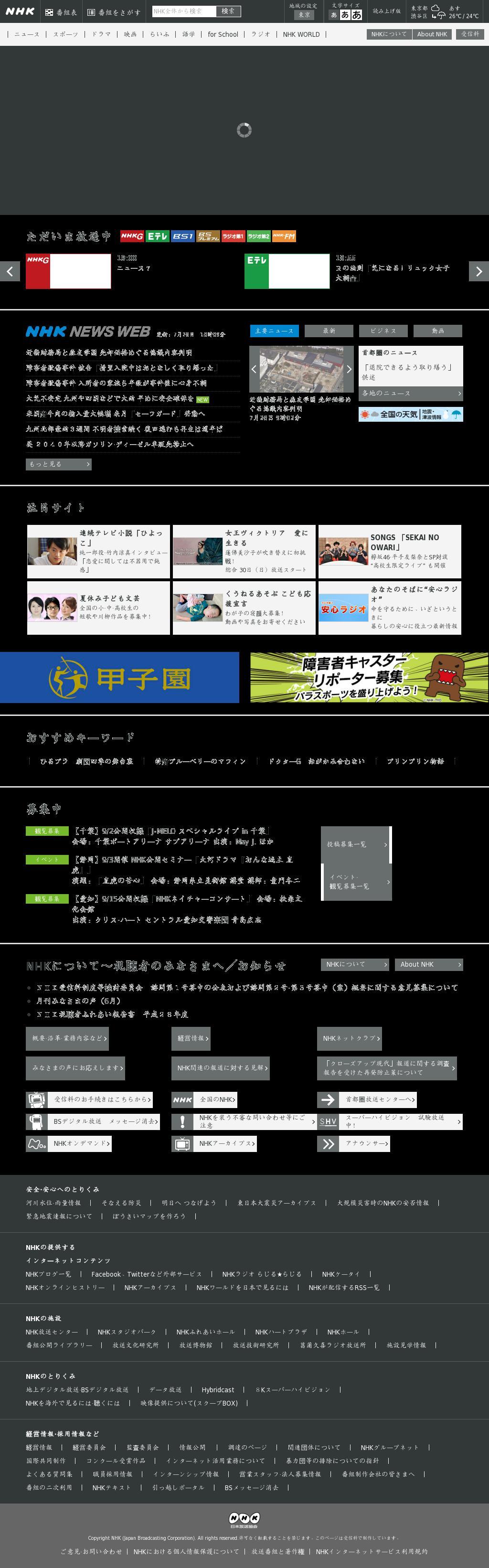 NHK Online at Wednesday July 26, 2017, 10:13 a.m. UTC