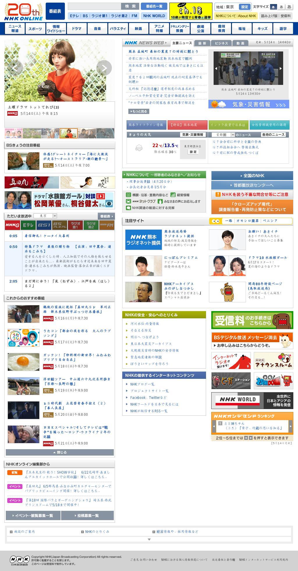 NHK Online at Saturday May 14, 2016, 4:13 p.m. UTC