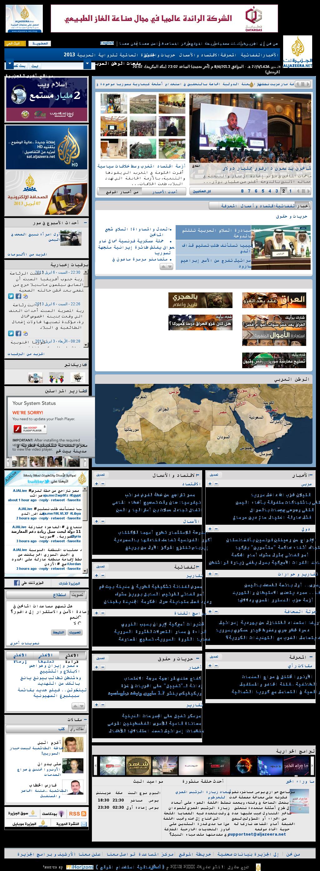 Al Jazeera at Monday April 8, 2013, 9:11 p.m. UTC