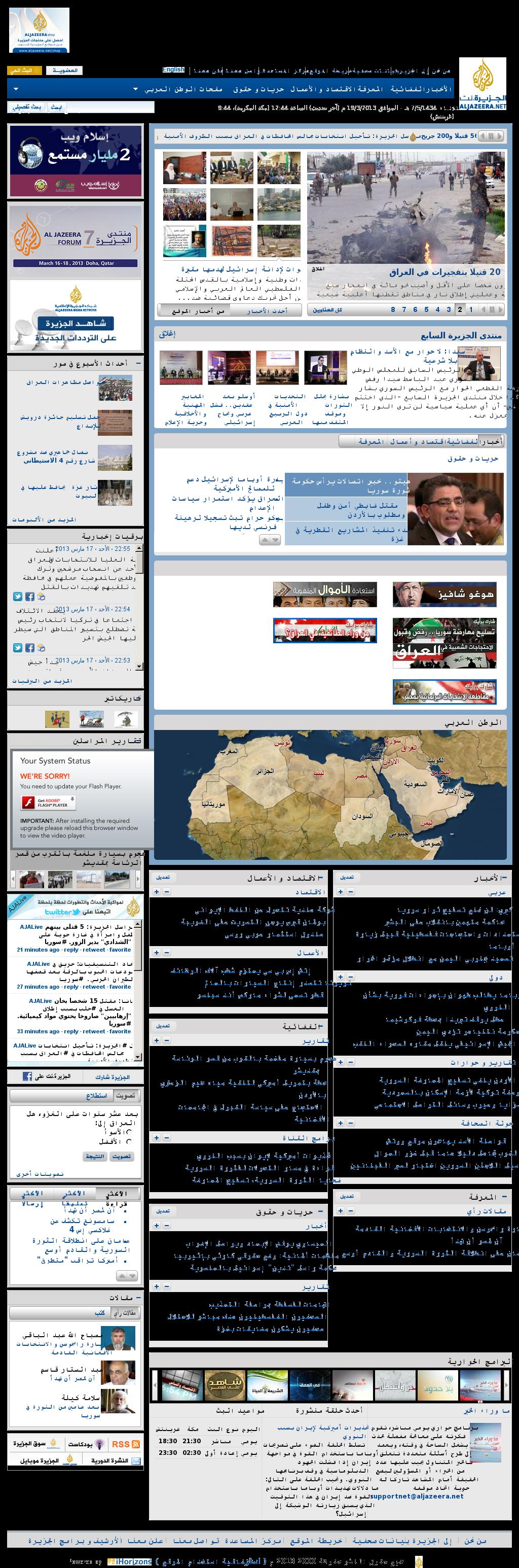 Al Jazeera at Tuesday March 19, 2013, 10:13 a.m. UTC