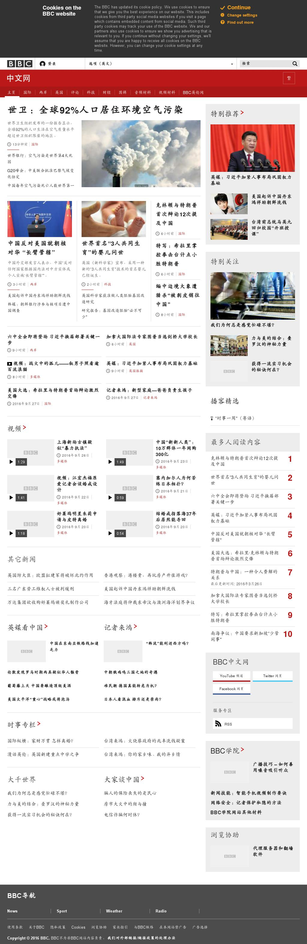BBC (Chinese) at Tuesday Sept. 27, 2016, 9 p.m. UTC
