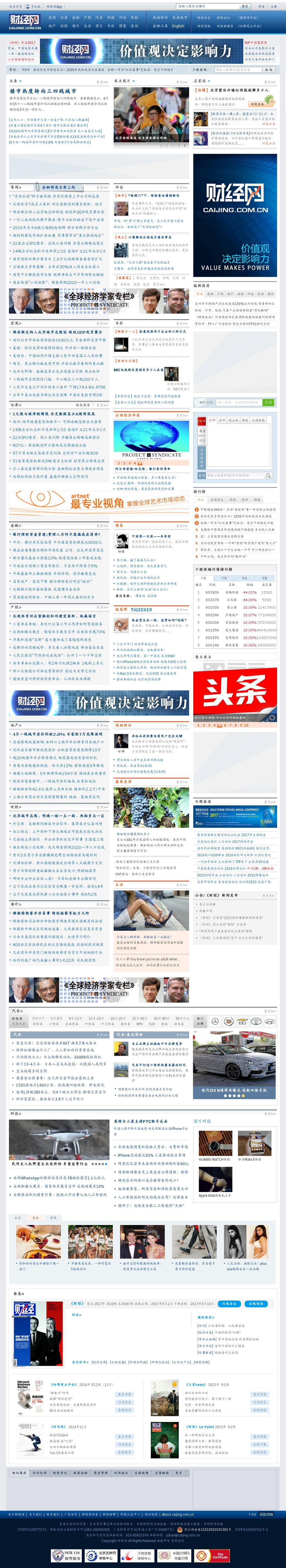 Caijing at Sunday May 21, 2017, 6:02 p.m. UTC