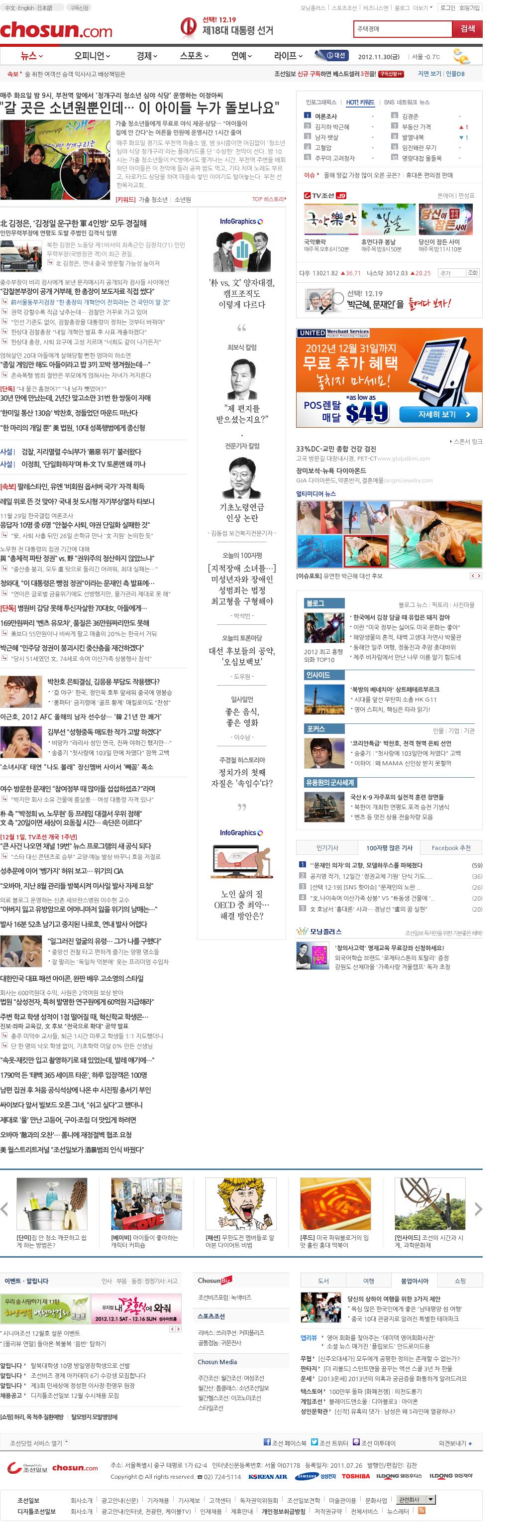 chosun.com at Thursday Nov. 29, 2012, 11:06 p.m. UTC