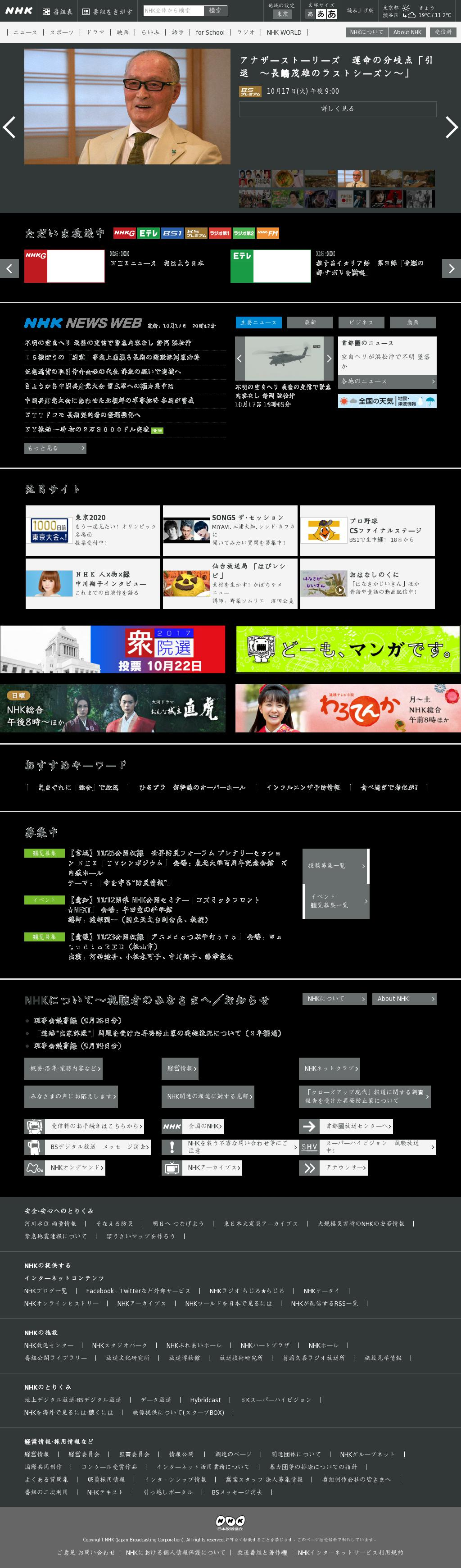 NHK Online at Tuesday Oct. 17, 2017, 9:09 p.m. UTC