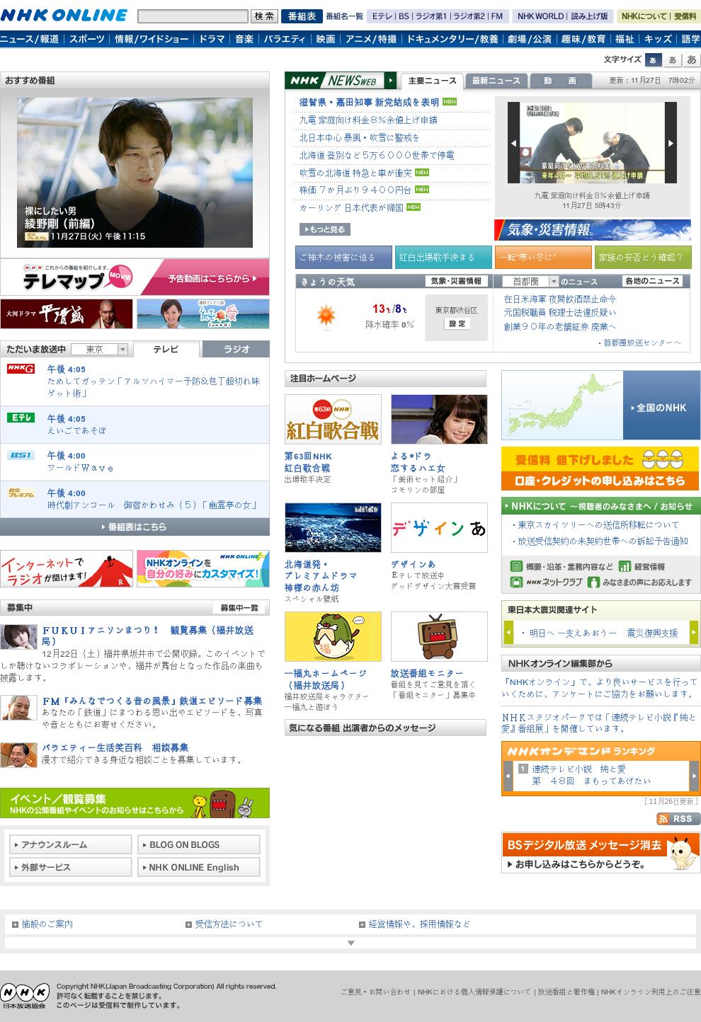 NHK Online at Tuesday Nov. 27, 2012, 7:22 a.m. UTC