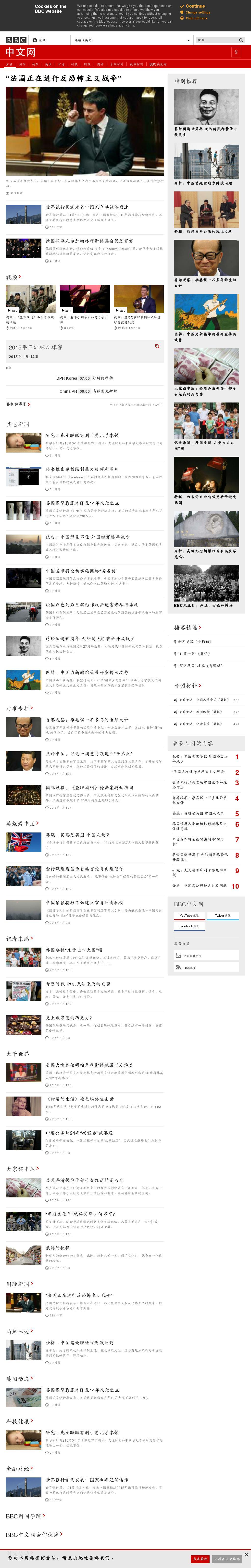BBC (Chinese) at Tuesday Jan. 13, 2015, 11 p.m. UTC