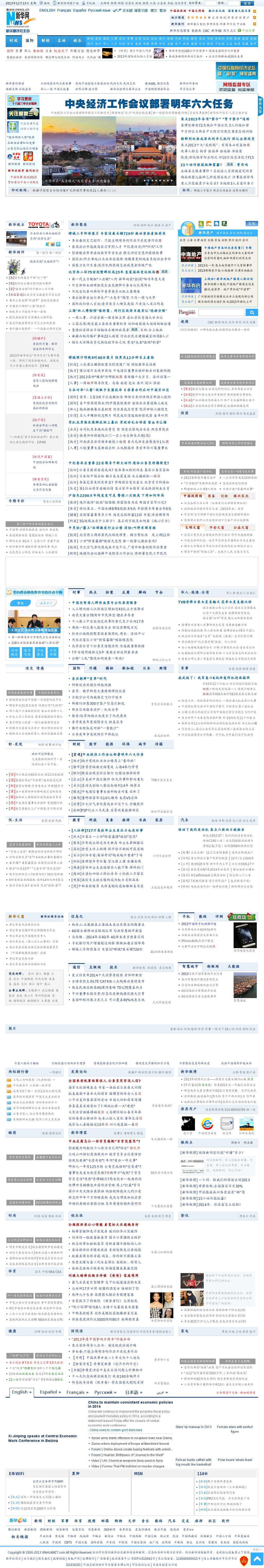 Xinhua at Friday Dec. 13, 2013, 9:18 p.m. UTC