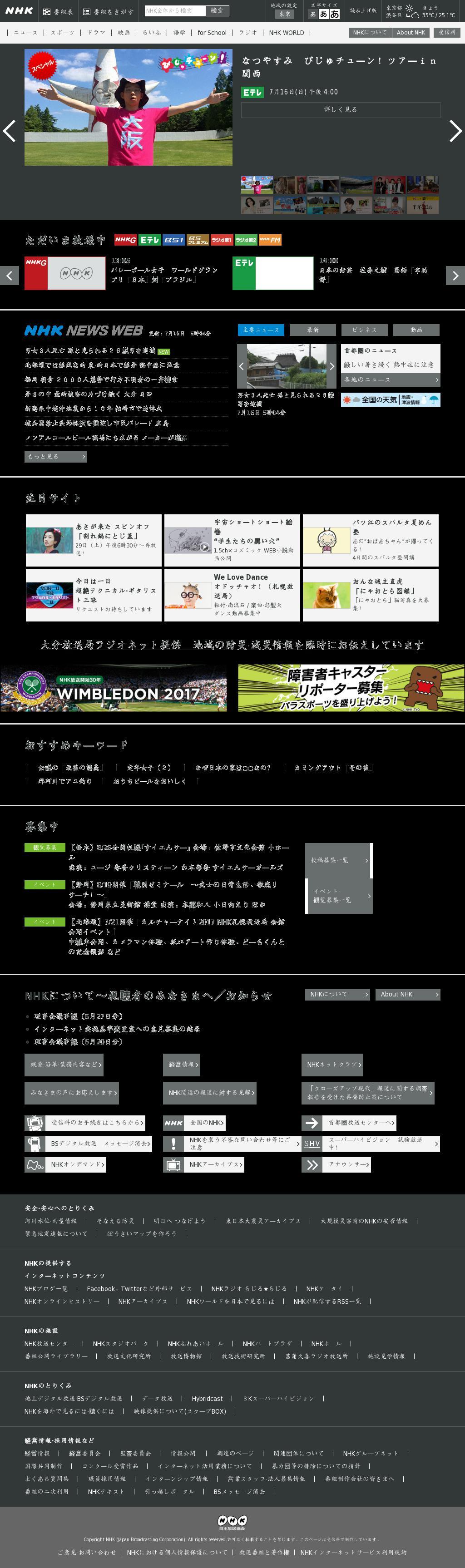 NHK Online at Sunday July 16, 2017, 5:15 a.m. UTC