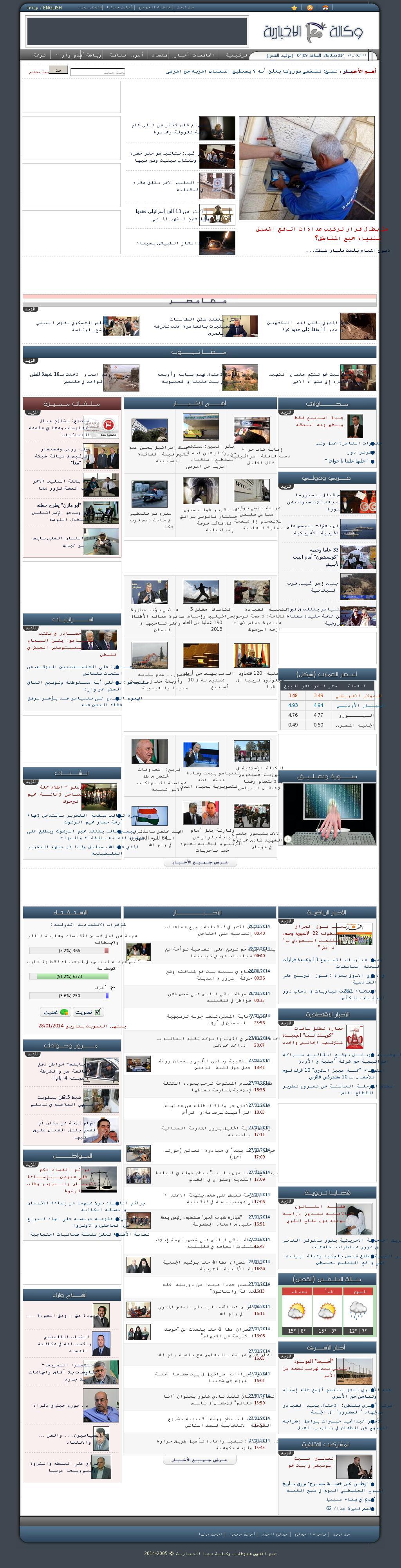 Ma'an News at Tuesday Jan. 28, 2014, 2:12 a.m. UTC