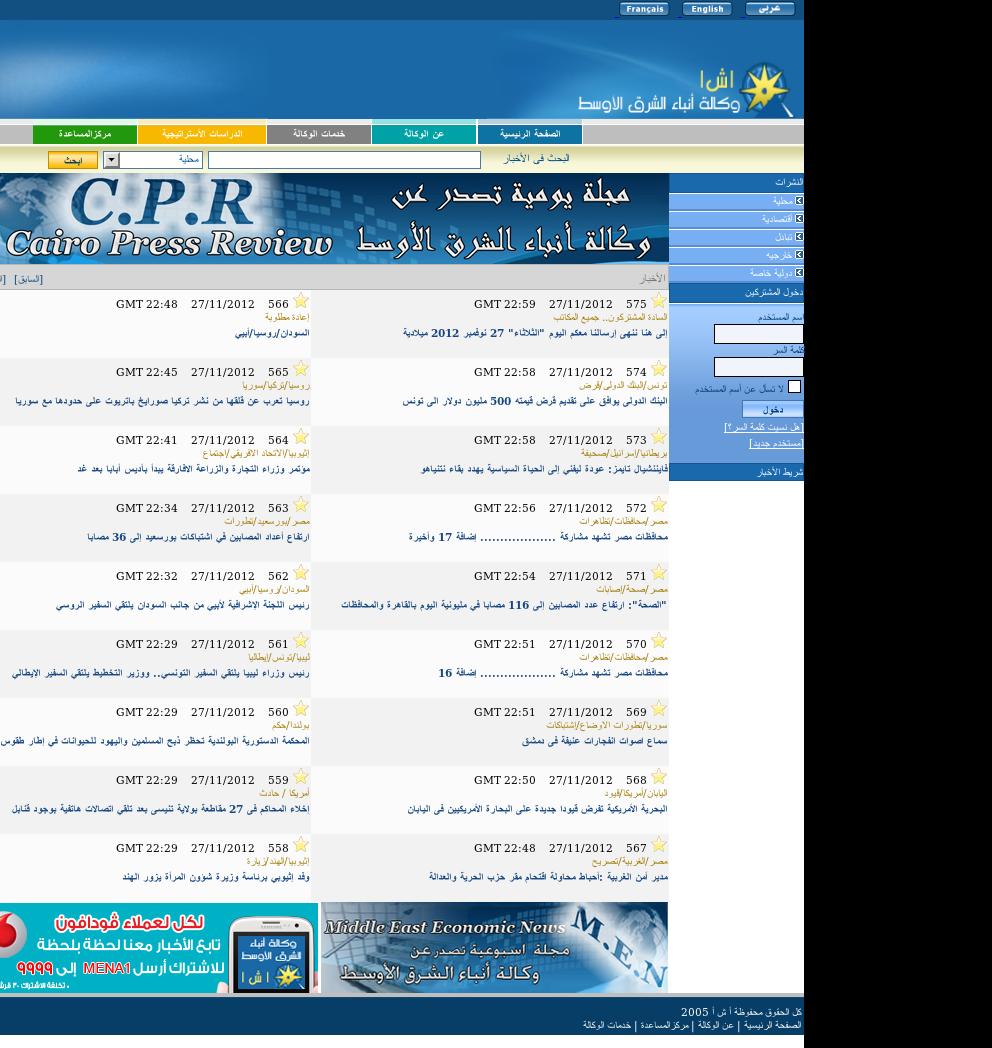 MENA at Wednesday Nov. 28, 2012, 1:19 a.m. UTC