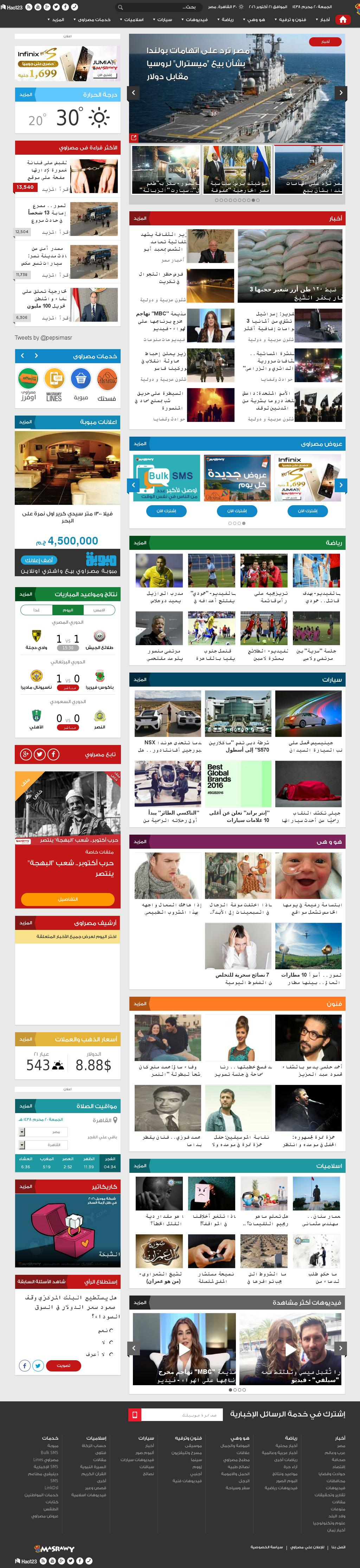 Masrawy at Friday Oct. 21, 2016, 7:10 p.m. UTC