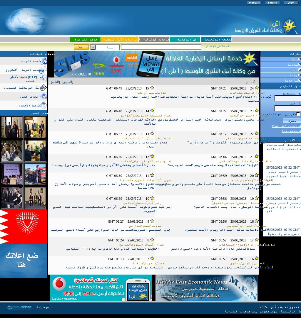 MENA at Monday March 25, 2013, 7:24 a.m. UTC