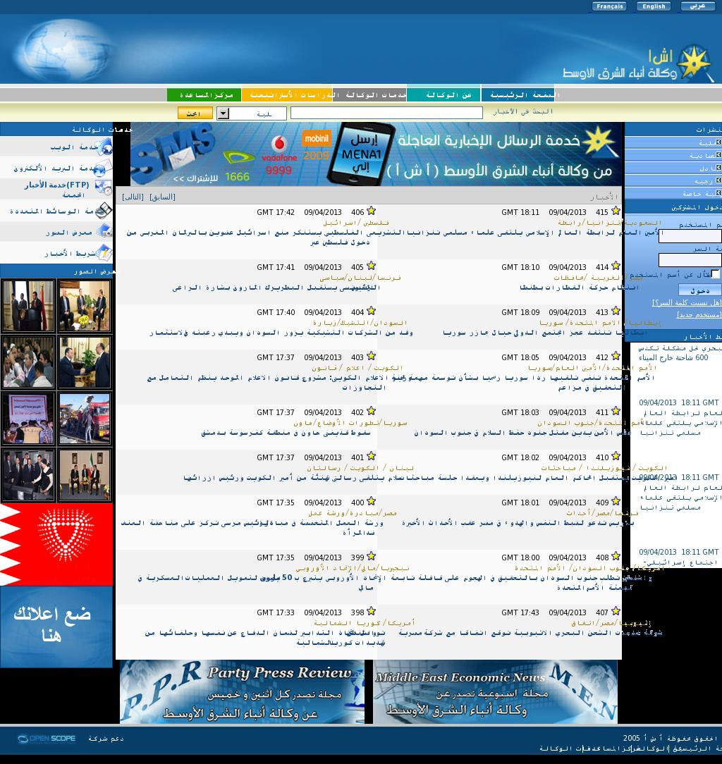 MENA at Tuesday April 9, 2013, 6:13 p.m. UTC